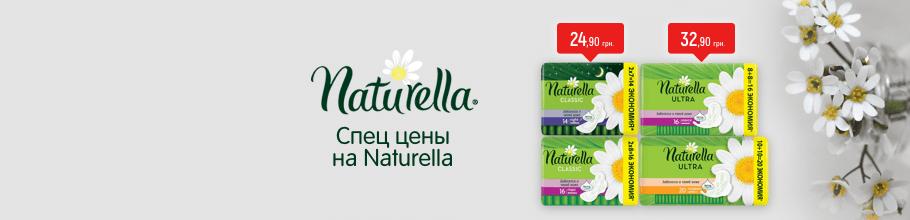 Специальные цены в апреле на прокладки Naturella