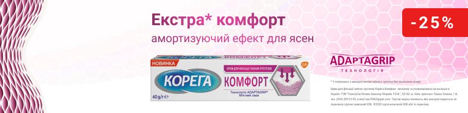 Знижка 25% на  крем для фіксації зубних протезів Корега Комфорт