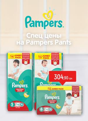 Специальные цены в апреле на трусики Pampers Pants