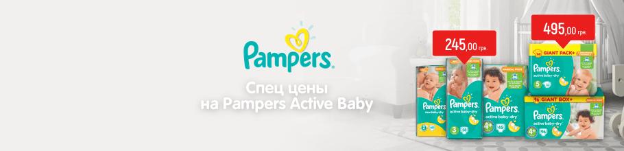 Специальные цены в апреле на подгузники Pampers Active Baby