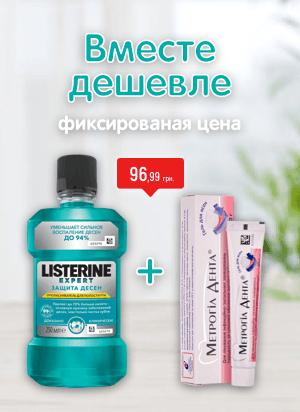 Для полости рта: Листерин+Метрогил Дента. Вместе дешевле!