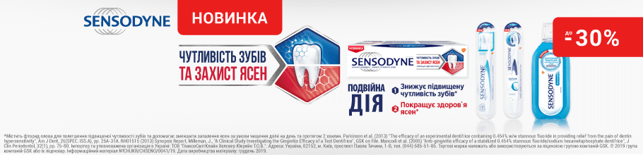Знижка до 30% на засоби для догляду за ротовою порожниною Sensodyne