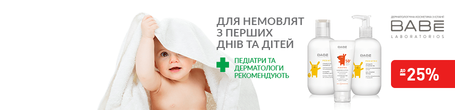 Знижки до 25% на дитячу косметику ТМ Babe laboratorios