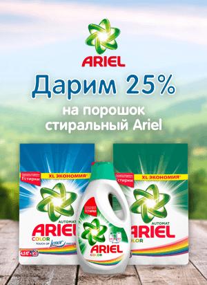 Стиральный порошок Ariel. В апреле дарим промокод на 25%