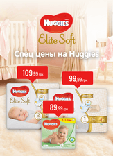 Спец цена Хаггис элит софт