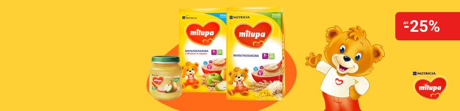 Знижки до 25% на дитяче харчування ТМ Milupa