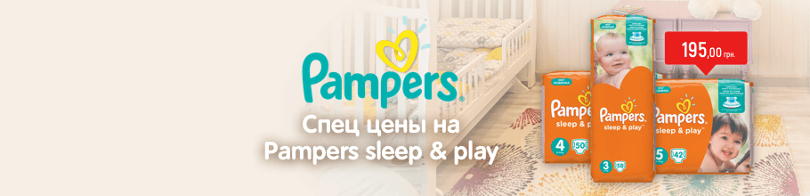 Спец цена Pampers Sleep   Play - Аптека 911 0e84b2ff5c3