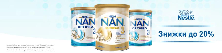 Знижка 20% на дитяче харчування ТМ Nan
