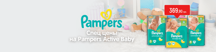 Спец цена Pampers Active Baby