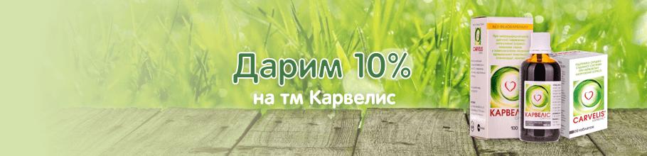 Дарим 10% Карвелис