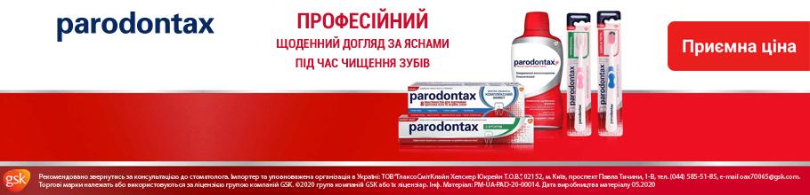 Засоби по догляду за ротовою порожниною ТМ Parodontax за приємною ціною