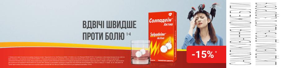 Знижка 15% на знеболюючий засіб Солпадеїн