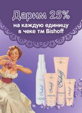 Дарим 25% на косметику BISHOFF