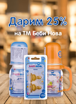 Дарим 25% BABY-NOVA