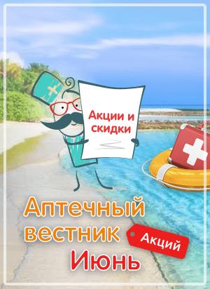 Аптечный Вестник Июнь