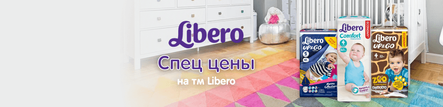 СПЕЦ ЦЕНЫ НА ТМ ЛИБЕРО