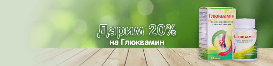 Дарим промокод 20% на Глюквамин