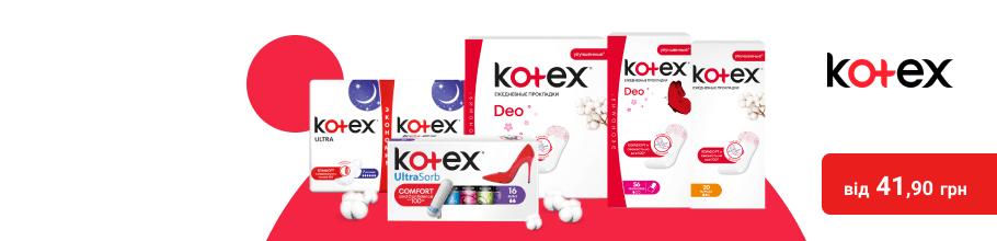 Прокладки та тампони ТМ Kotex за приємною ціною