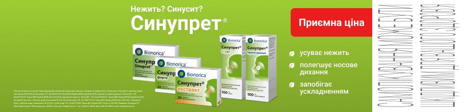 Для лікування нежитю та синуситів Синупрет за приємною ціною