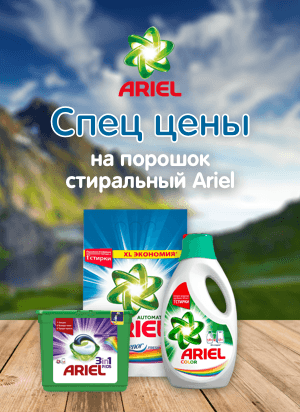 Спец Цены ARIEL
