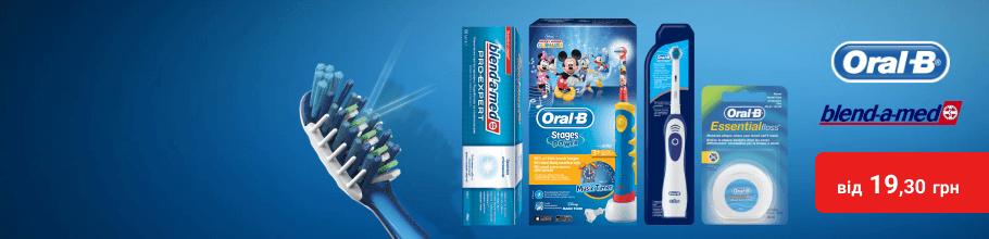 Засоби по догляду за ротовою порожниною TM Blend-a-med та Oral-B за приємною ціною