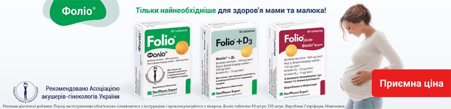 Вітаміни для майбутніх мам ТМ Фоліо за приємною ціною