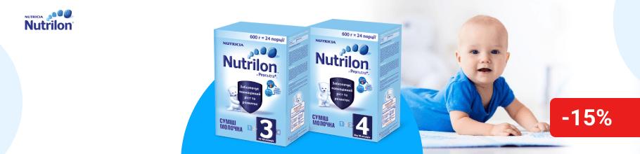 Знижка 15% на дитячі суміші ТМ Nutrilon