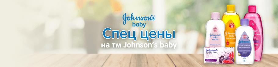 Спец цены на товары ТМ JOHNSON'S BABY