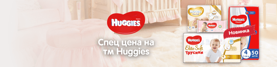 НОВИНКА ТМ HUGGIES Elite Soft Mega и Спец цены