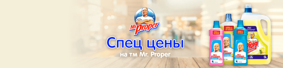 Спец цены на ТМ MR PROPER