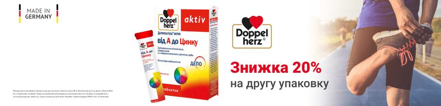 Знижка 20% на другу упаковку вітамінів Doppelherz