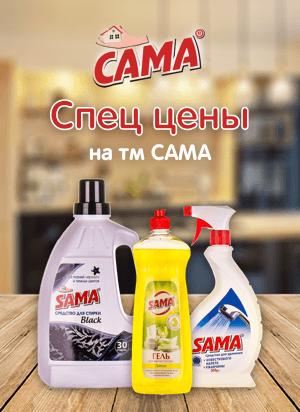 Спец цены на ТМ SAMA