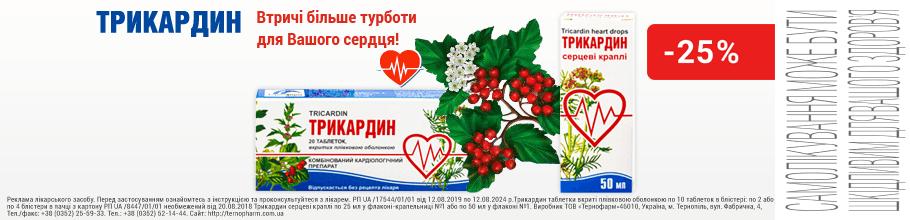 Знижка 25% на серцеві краплі та таблетки Трикардин