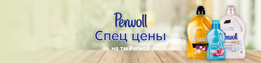 Спец цены на ТМ PERWOLL