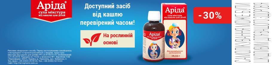 Знижка 30% на дитячу мікстуру від кашлю Аріда