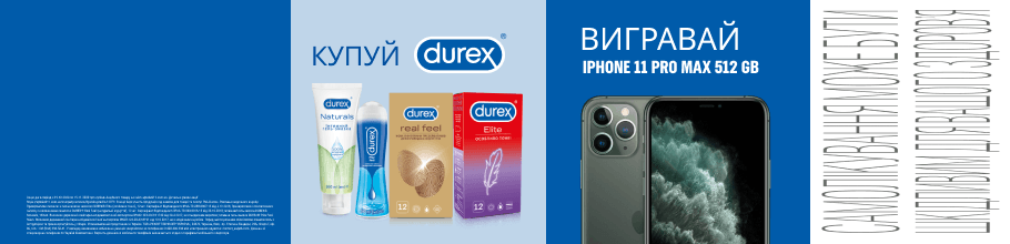 Розіграш iPhone від Durex
