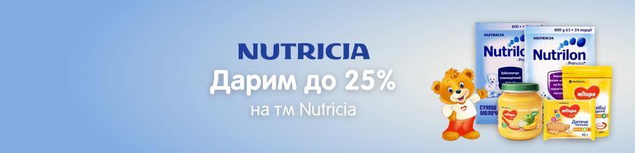 Cпец цены на ТМ Nutricia