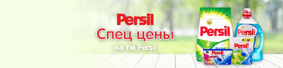 Спец цены на ТМ PERSIL