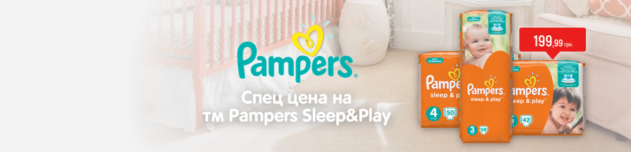 Спец цены на ТМ Pampers Sleep&Play