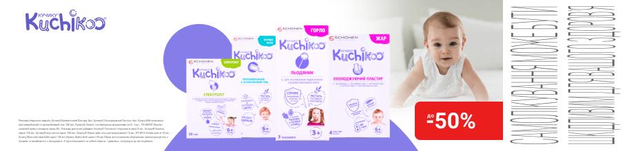 Знижка до 50% на товари для дитячого здоров'я ТМ Кучіку