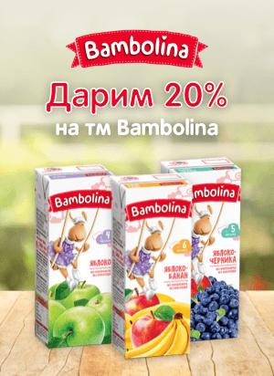 Дарим 20% на ТМ Bambolina
