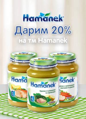 Дарим 20% на ТМ Hamanek