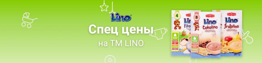 Спец цены на ТМ LINO