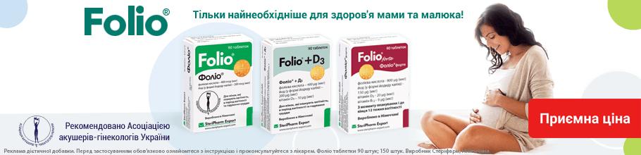 Вітаміни для майбутніх мам ТМ Фоліо за приєиною ціною