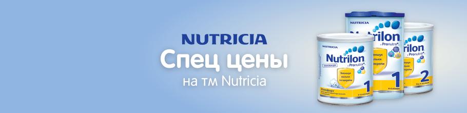 Спец цены на ТМ Nutrilon