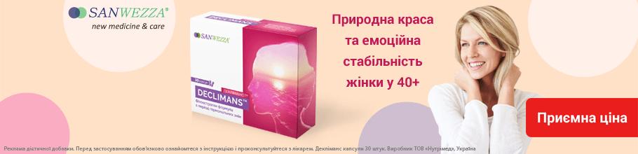 Комплекс фітоестрогенів ТМ Декліманс за приємною ціною