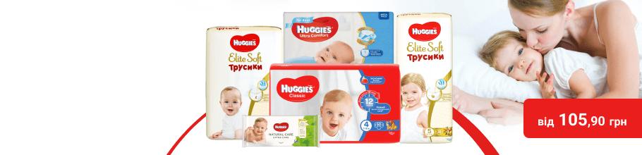 Дитячі підгузки та серветки ТМ Huggies за приємною ціною