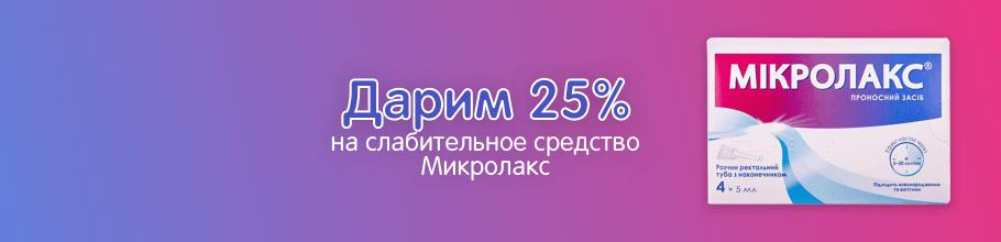 Дарим 25% ТМ Микролакс