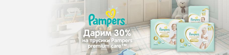 Дарим 30% ТМ Pampers