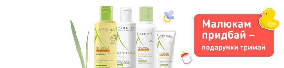 Малюкам від A-derma